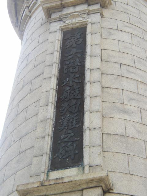 鯛の宮 (3)