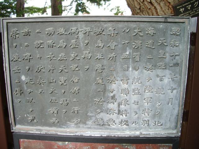 歩兵第25連隊 (3)