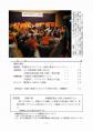 大阪肝臓友の会 友の会だより145号目次の頁