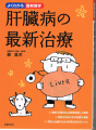 「肝臓病の最新治療」主婦の友社刊、泉並木氏著