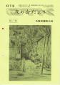 大阪肝臓友の会会報「友の会だより」145号表紙