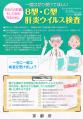 京都府の肝炎ウイルス検診 啓発リーフ