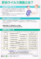 京都府の肝炎ウイルス検診啓発リーフ4