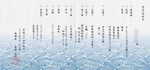 わん楽夕食お品書き20120921