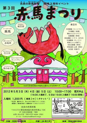 赤馬ポスター2012_convert_20120430091547