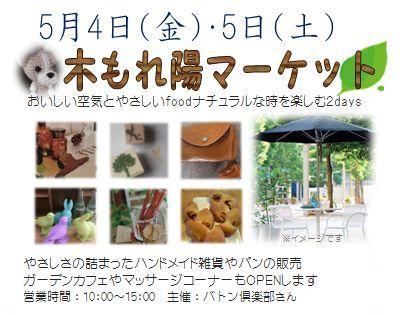 こもれびマーケット1