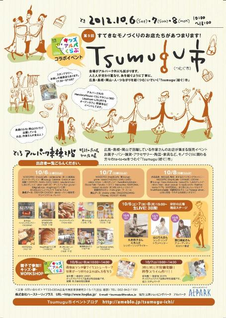 tsuagi_20120921233245.jpg