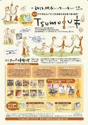 tsuagi_20120922003911.jpg