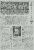 11朝日新聞