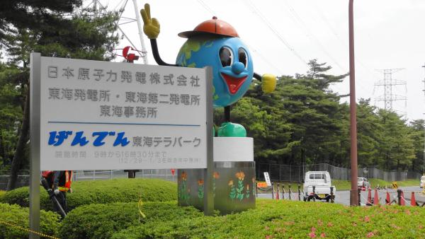 053005東海原発_convert_20120612164534