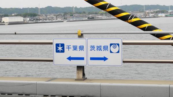 053101銚子大橋_convert_20120612220141