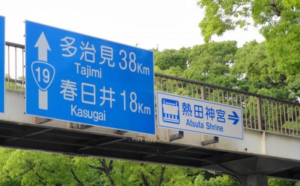 060711名古屋市中区へ_convert_20120615223720