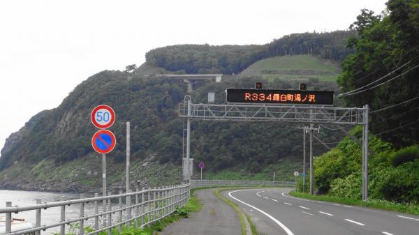 3003知床横断道路国道334号_convert_20120911001234