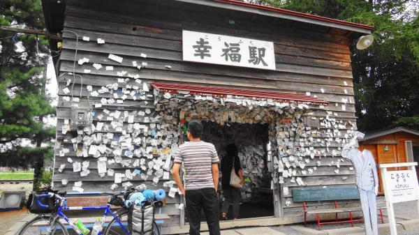 0306幸福駅_convert_20120912214615
