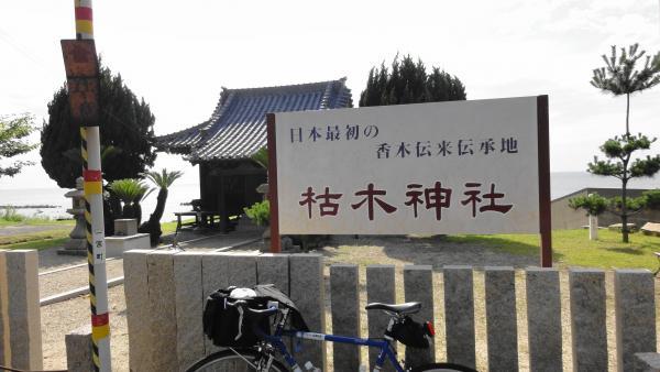 淡路島。枯木神社_convert_20121230222250