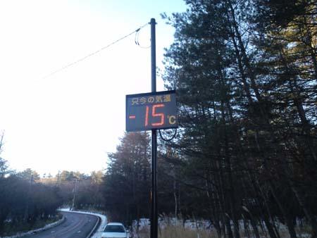 H2412月温度計-15℃
