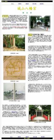 城山八幡宮_公式サイト