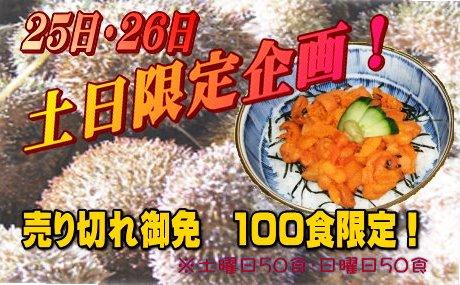限定100食