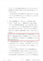(★)平成24年5月10日 被告準備書面(3)13-10