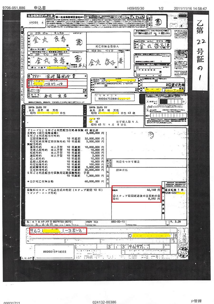 ★平成9年申込書
