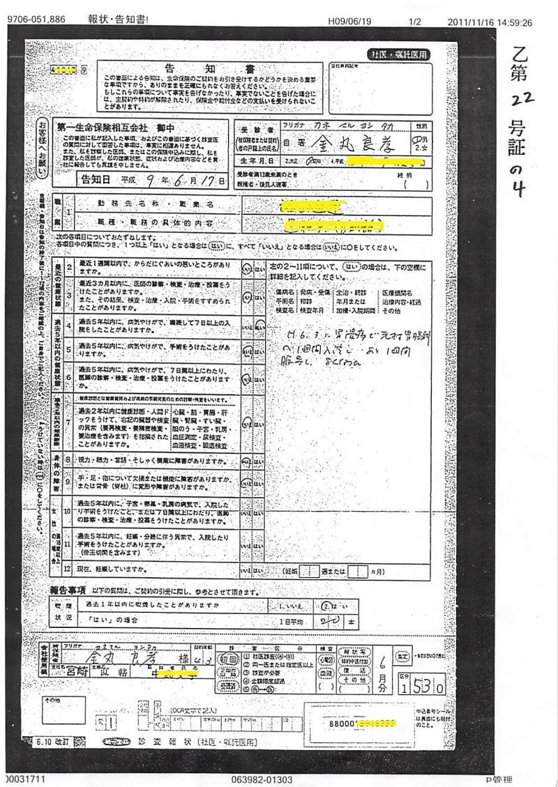 ★平成9年・告知書