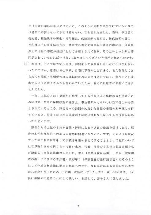 ○の陳述書7ページ