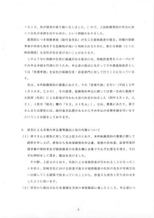○の陳述書6ページ