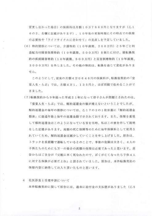 ○の陳述書5ページ