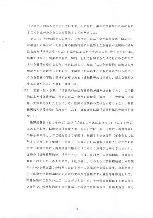 ○の陳述書4ページ