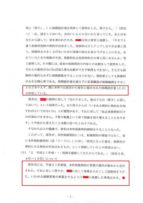 被告2月1日・7ページ