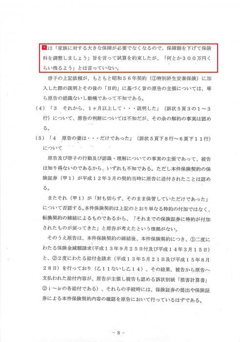 被告2月1日・8ページ