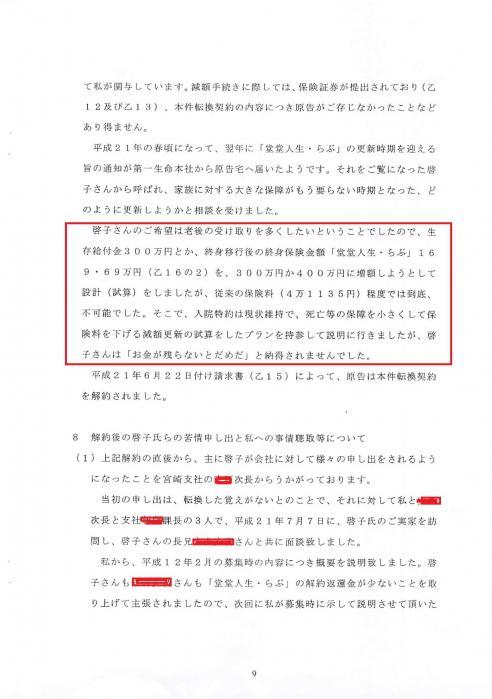 ★○の陳述書・9ページ