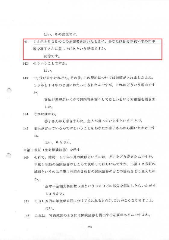 ★外交員の陳述書20頁