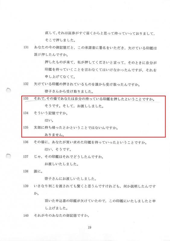 ★外交員の陳述書19頁