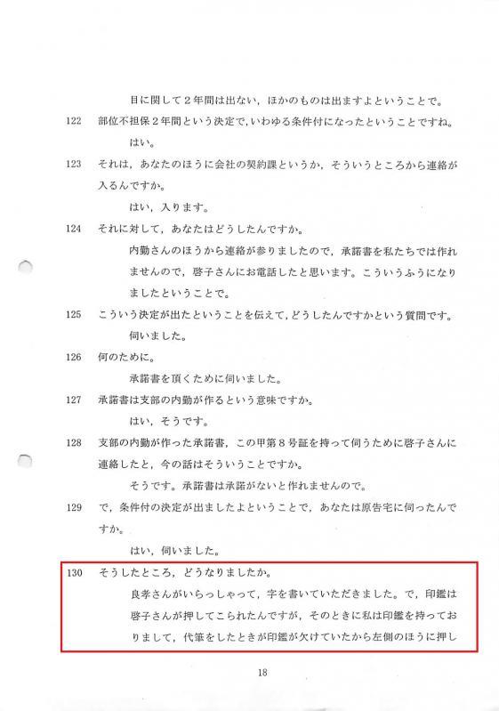 ★外交員の陳述書18頁