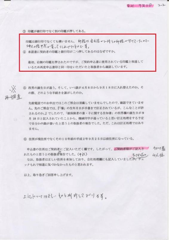 平成21年9月11日・支社に回答を貰いに行った