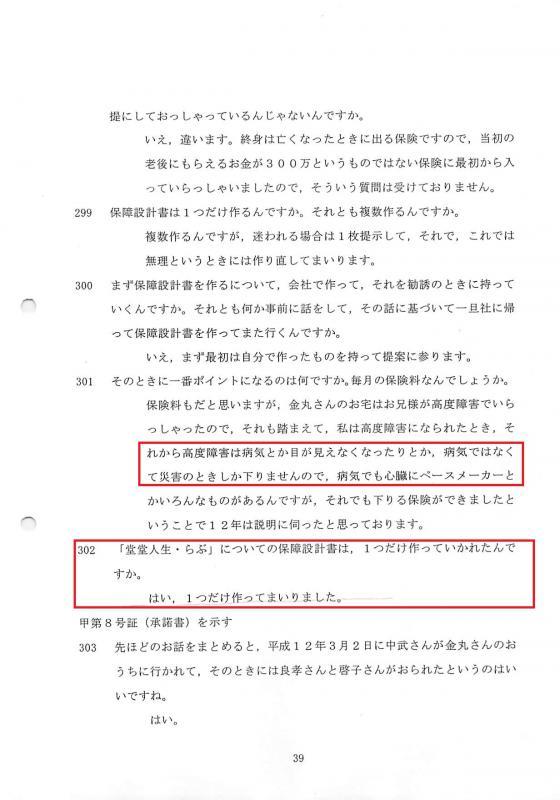 ★外交員の陳述書39頁