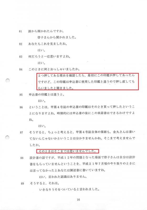 次長の証人尋問・16頁