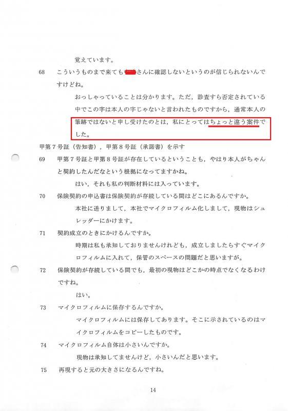 次長の証人尋問・14頁