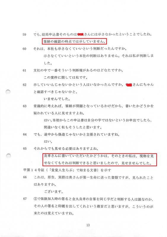 次長の証人尋問・13頁