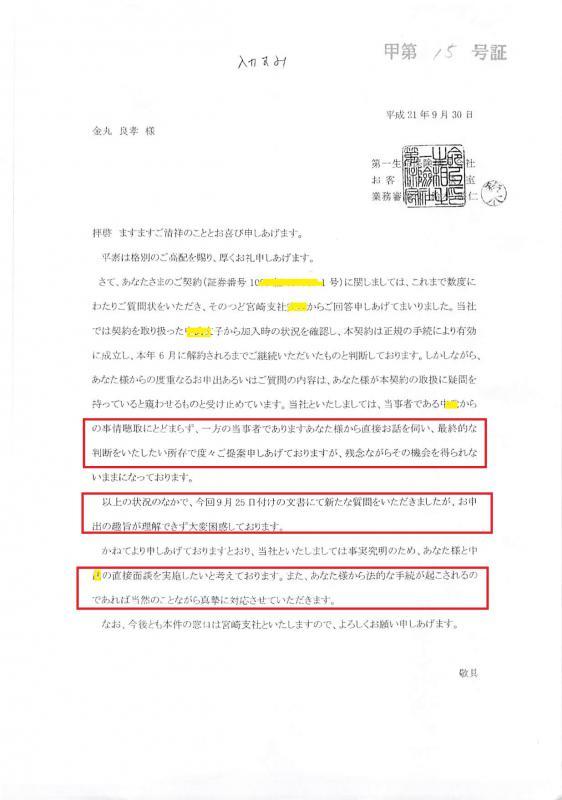 甲第15号証・平成21年9月30日(1)本社の回答