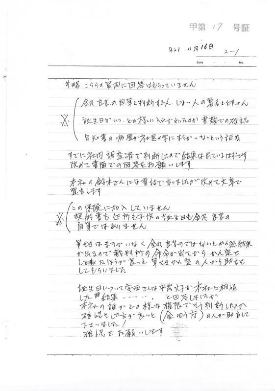 平成21年11月16日・回答は貰っていません(2-1)