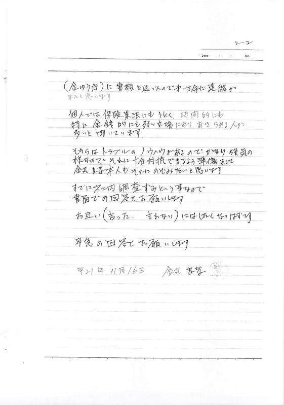 平成21年11月16日・回答は貰っていません(2-2)
