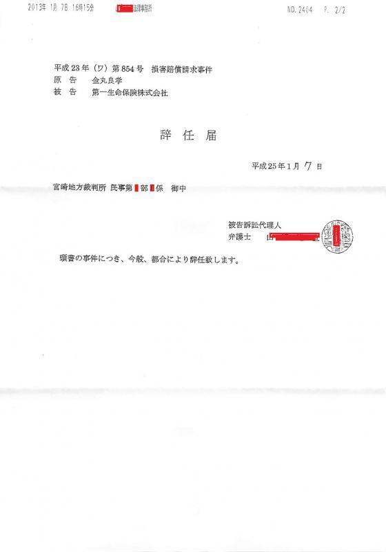 平成25年1月7日・被告弁護士辞任届け - コピー
