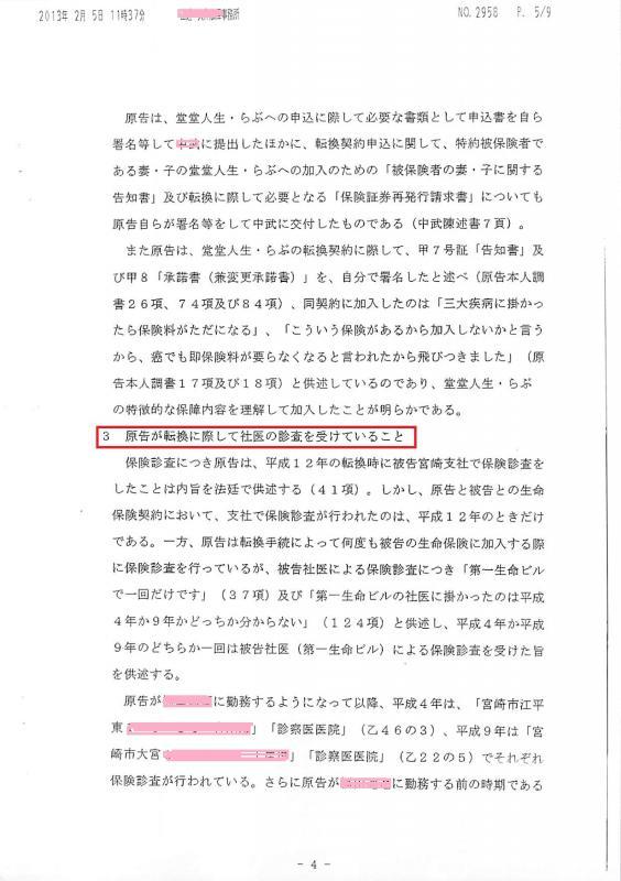 被告準備書面(5)4頁