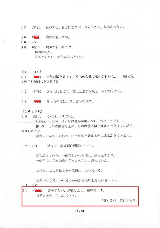 甲第28号証の1(7月1日の会話)11頁