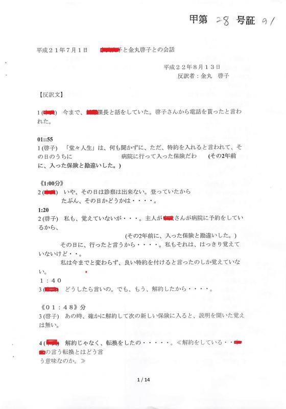 甲第28号証の1(7月1日の会話)1頁