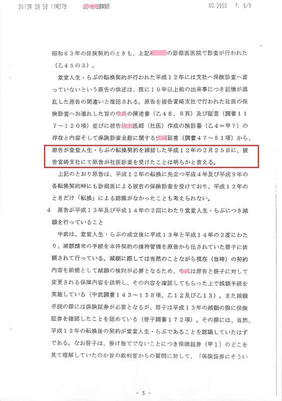被告準備書面(5)5頁
