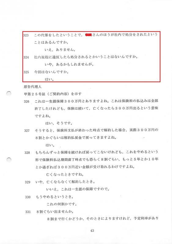 外交員の証人尋問 43頁