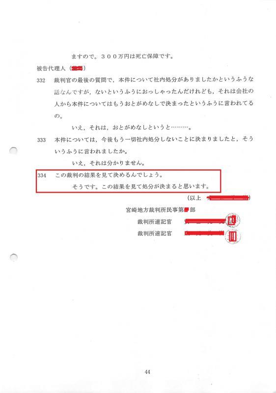 外交員の証人尋問 44頁